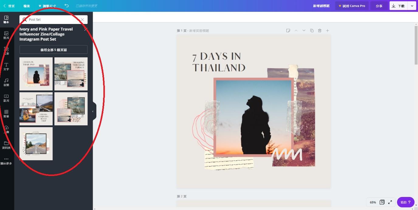 熱門平面設計平台:Canva還是AdobeSpark更適合你? - Canva系列形式的範本