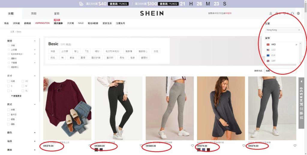 貨幣轉換例子 (一)  - Shein