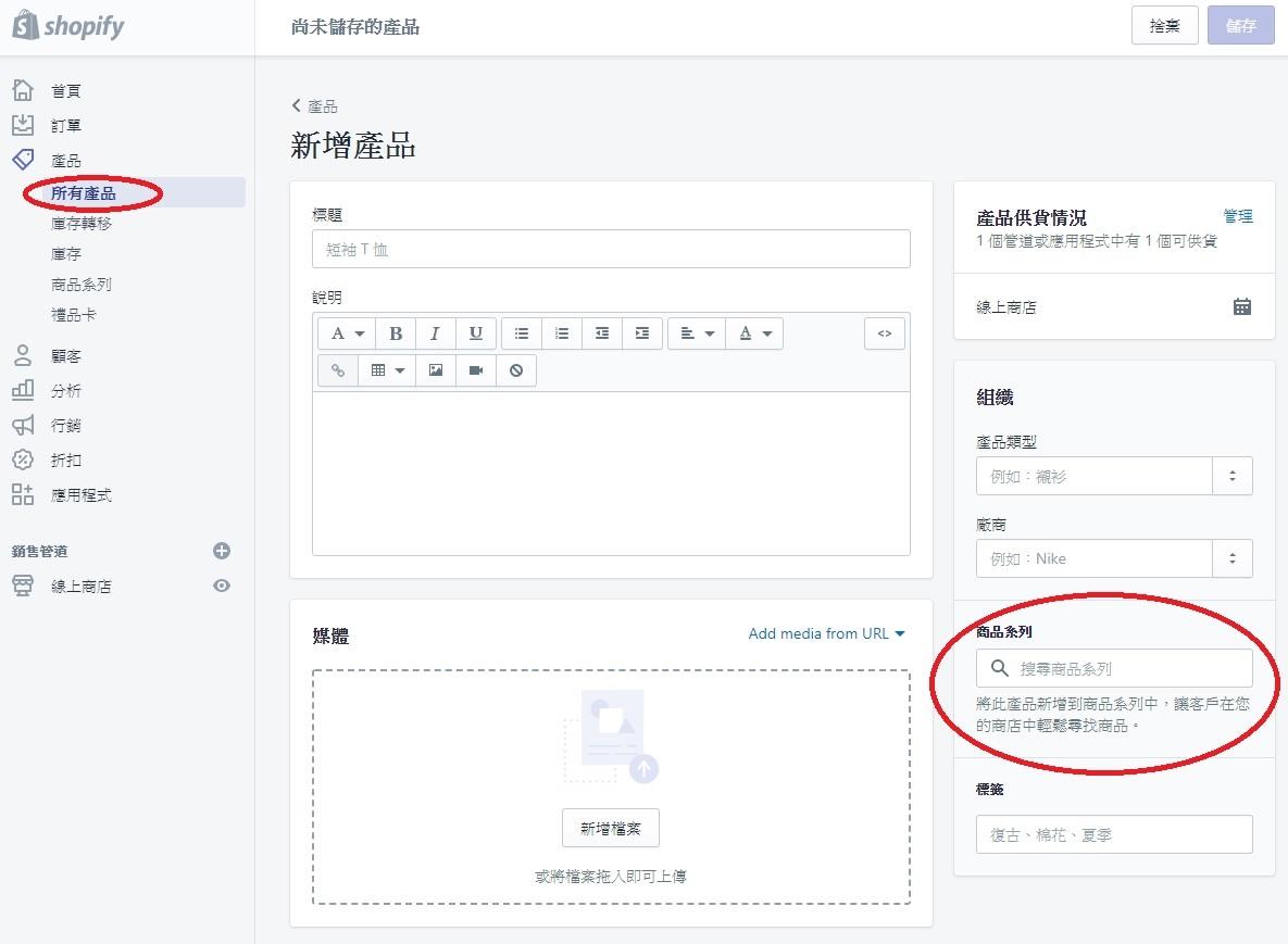 在新增產品頁面,直接把產品加入到設定好的商品系列。