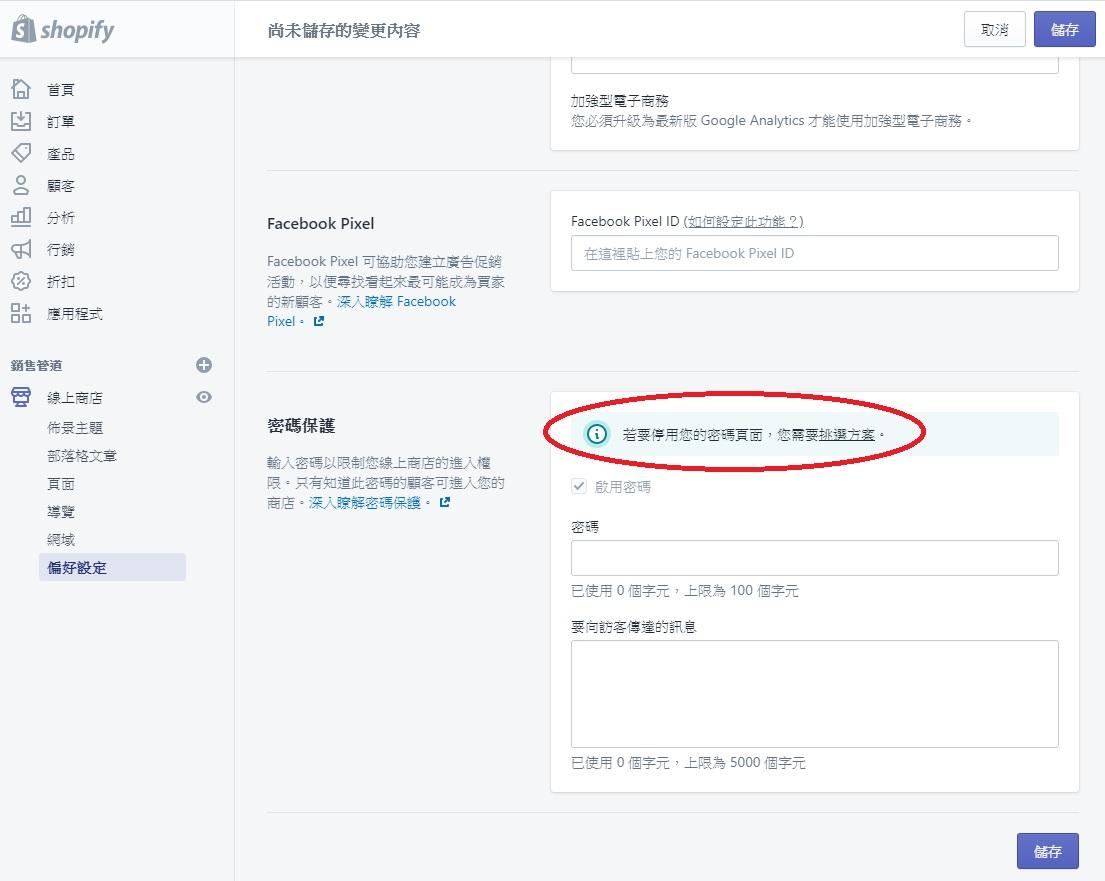 Shopify教學:【7個步驟快速設立網店】- Shopify先選購付費方案才能移除密碼保護