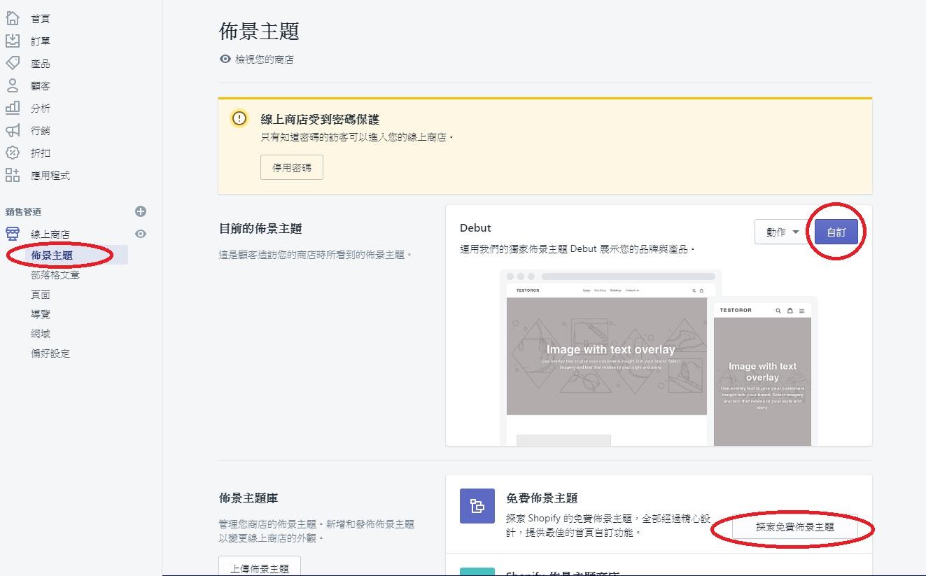 Shopify教學:【7個步驟快速設立網店】- Shopify在「線上商店」中的「佈景主題」,找到免費主題的頁面。