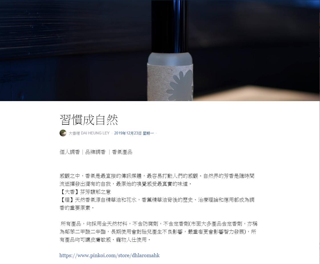 Facebook專頁行銷技巧:善用品牌故事- 「品牌故事」例子1