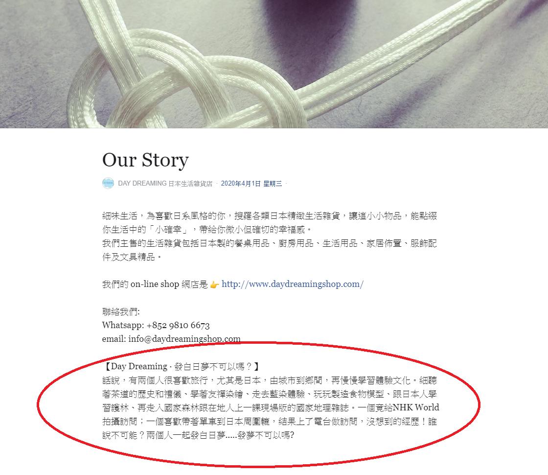 Facebook專頁行銷技巧:善用品牌故事- 「品牌故事」例子3