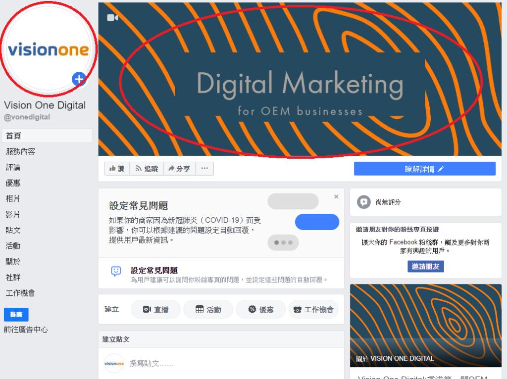 建立公司Facebook專頁(企業管理平台)的7個步驟 - Vision One Facebook例子