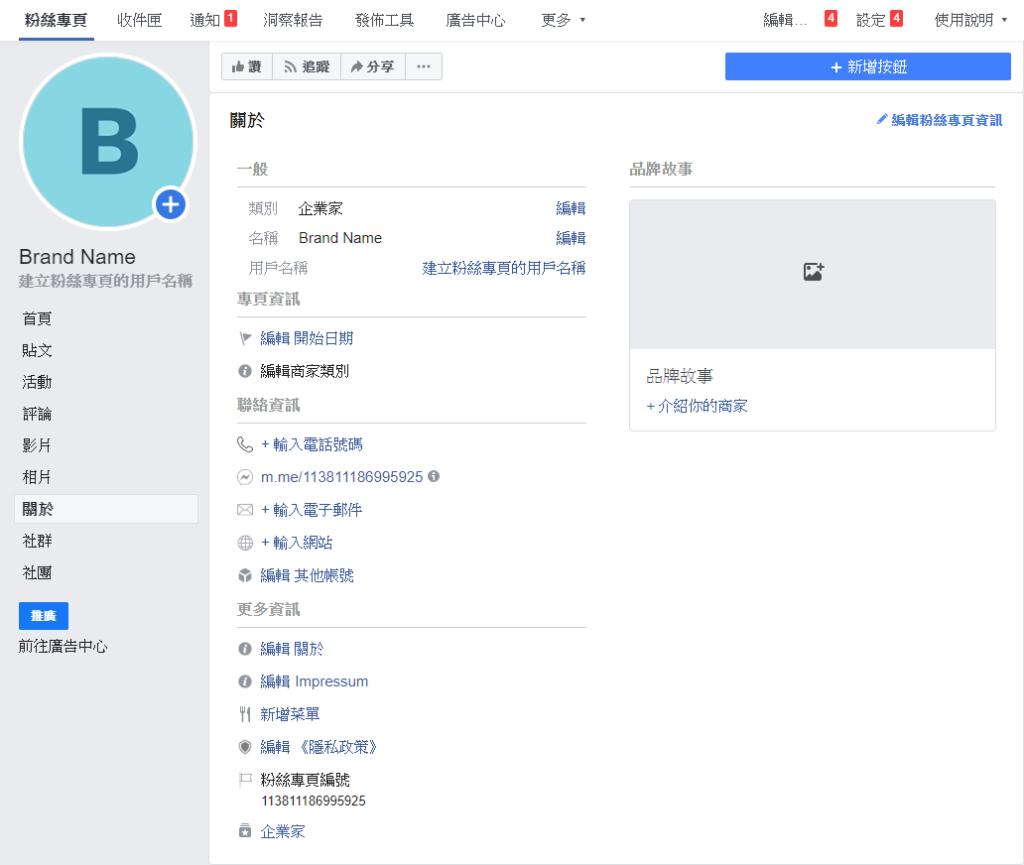 建立公司Facebook專頁(企業管理平台)的7個步驟 - 其他資料