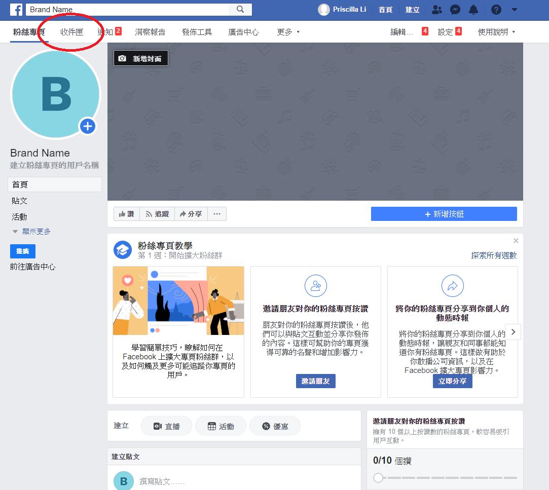 Facebook Messenger自動回覆訊息 - 收件匣位置