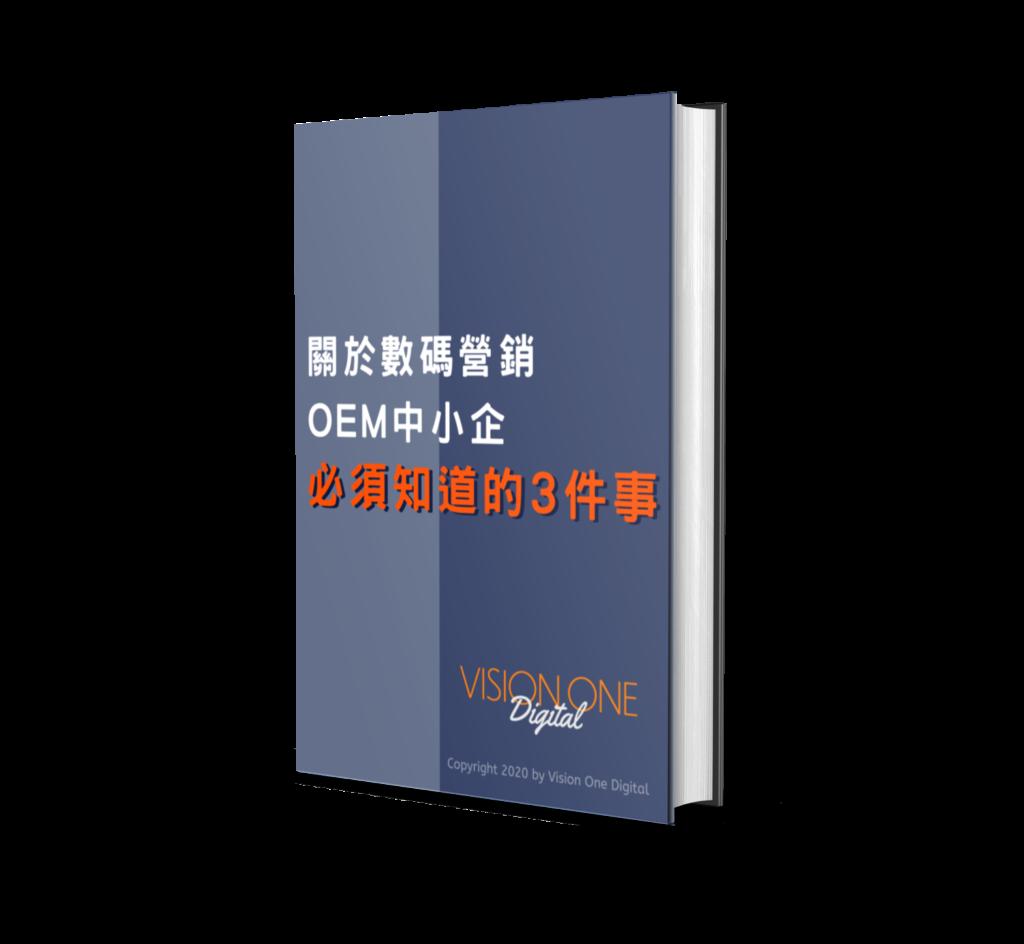 如何在網上吸納客戶?【吸客磁石簡介】eBook for OEM