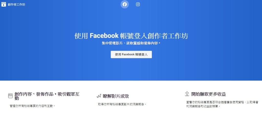 3個電腦版Schedule Posts工具 幫你管理社交平台 社交平台管理 Creator Studio - Facebook
