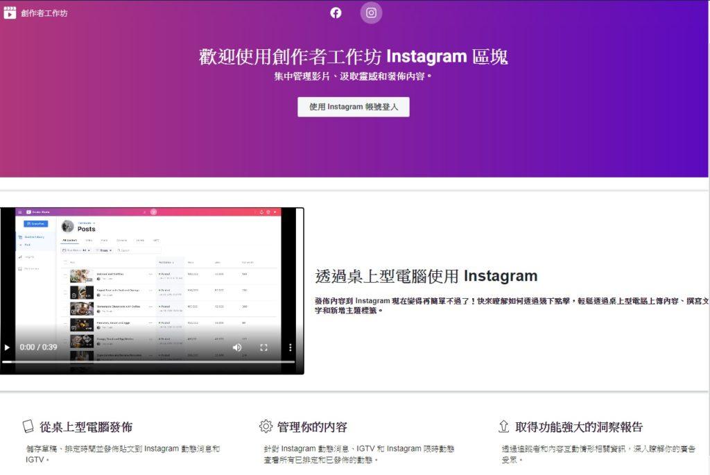 3個電腦版Schedule Posts工具 幫你管理社交平台 社交平台管理 Creator Studio - Instagram IG電腦版