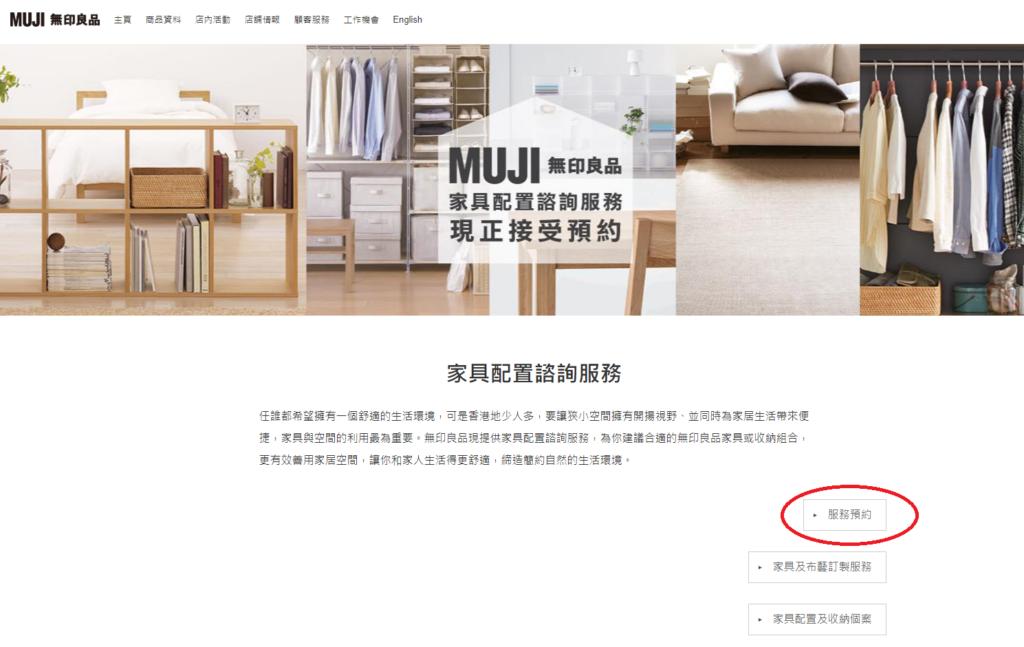 【免費預約管理工具】網上預約系統Calendly教學 - 網上預約例子Muji