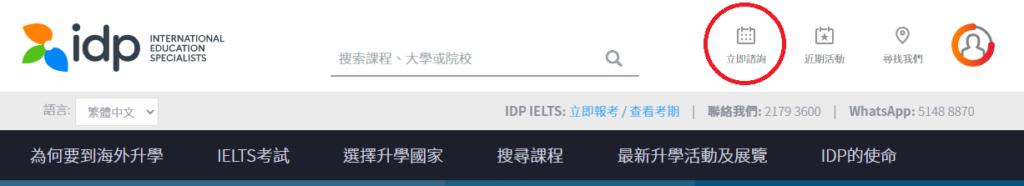 【免費預約管理工具】網上預約系統Calendly教學 - 網上預約例子idp
