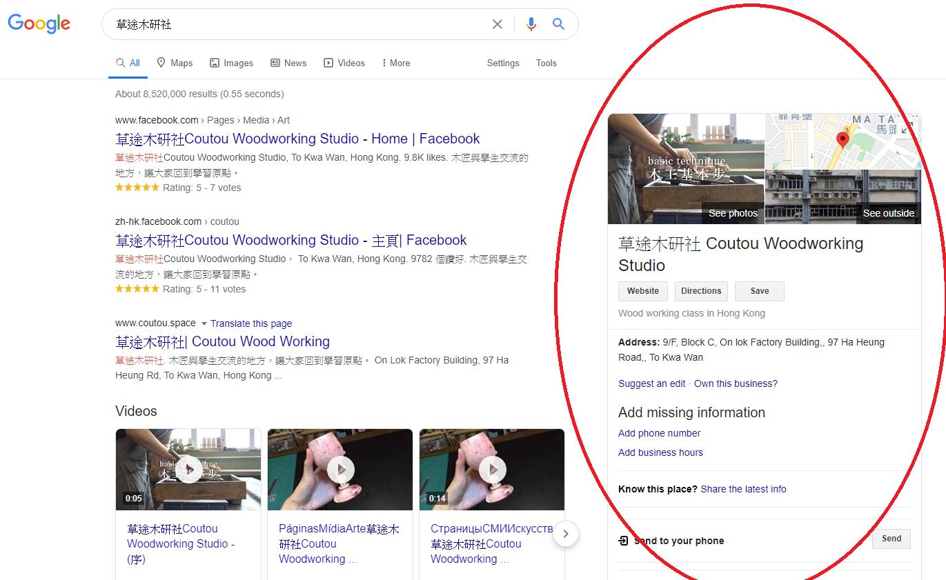 【搜索結果頂位:8步設立Google My Business】我的商家設定 在電腦上的位置