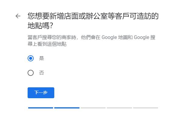 【搜索結果頂位:8步設立Google My Business】新增Google My Business 我的商家 地址到Google Map