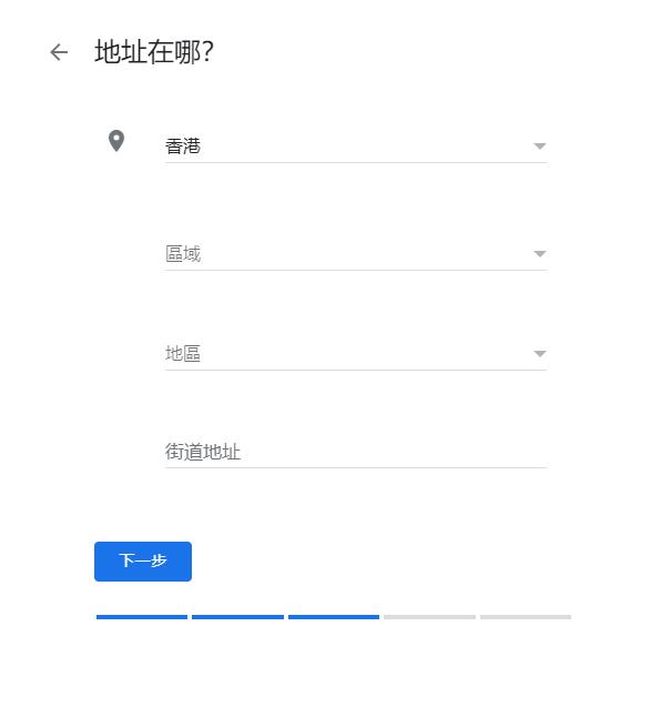 【搜索結果頂位:8步設立Google My Business】向Google My Business 我的商家 提供詳細地址