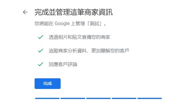 【搜索結果頂位:8步設立Google My Business】完成Google My Business 我的商家 網上登記