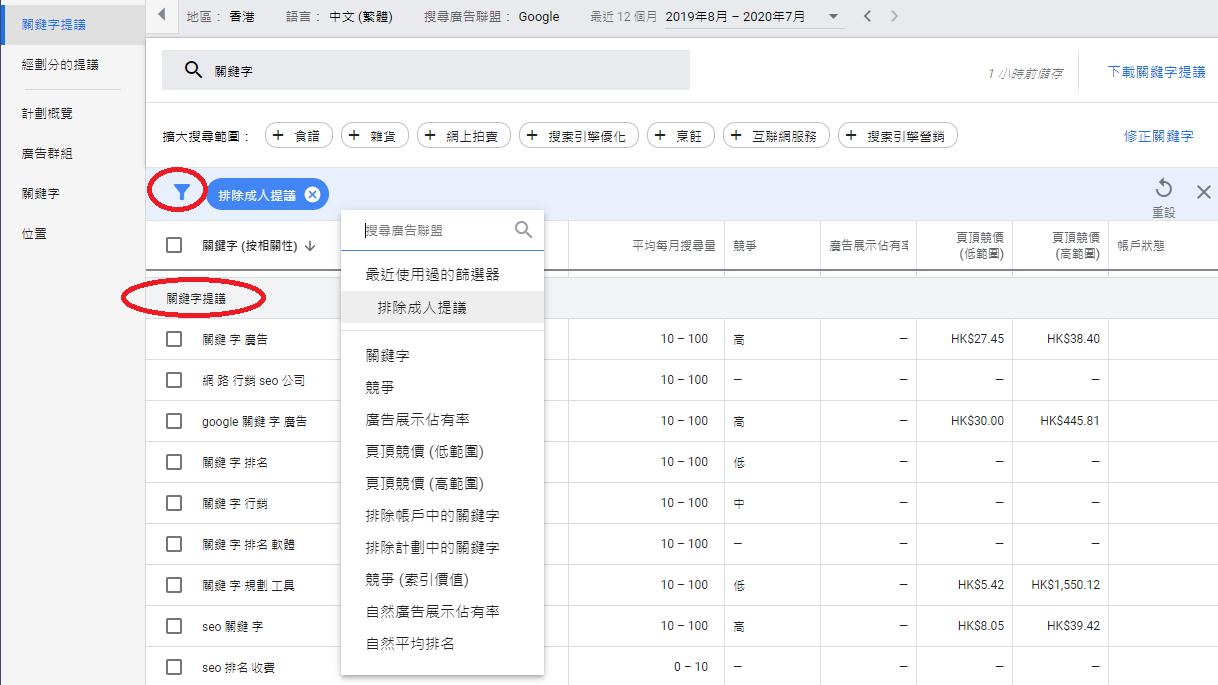 【關鍵字搜索量】Google Keyword Planner教學 - 關鍵字建議