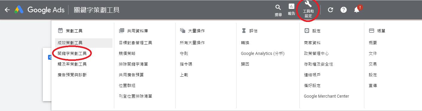 【關鍵字搜索量】Google Keyword Planner教學 - Tools and Settings
