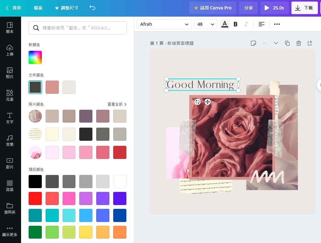 熱門平面設計平台:Canva還是AdobeSpark更適合你? - Canva Colours