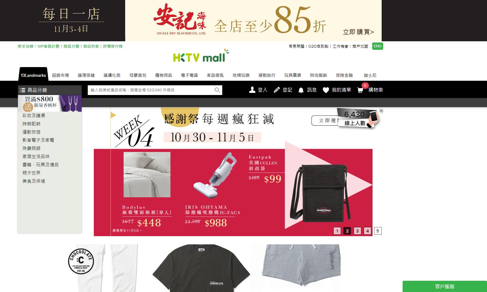 【Amazon開店?】認識自家網店和網上商城的不同之處!- HKTVMall