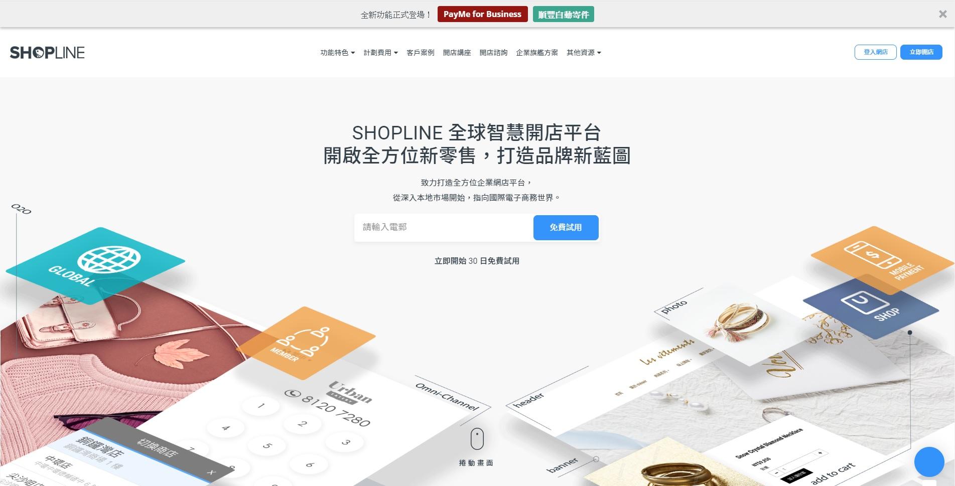 【Amazon開店?】認識自家網店和網上商城的不同之處!- Shopline