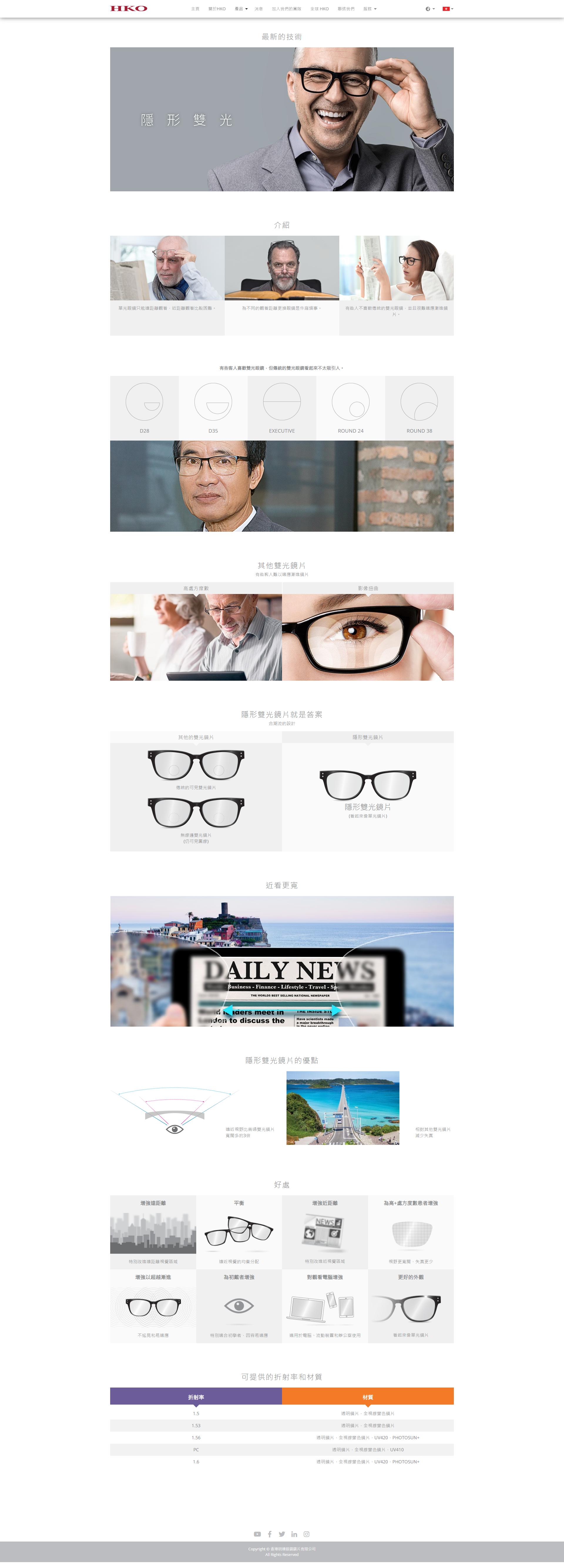 香港廠商網站文案的5個要點 - Vision One Digital